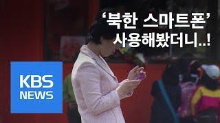 기자가 직접 써본 북한 스마트폰…와이파이 될까? / KBS뉴스(News)