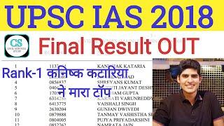 UPSC IAS 2018 Final Result OUT | KANISHAK KATARIA ने मारा टाप | Download Result Link in Description