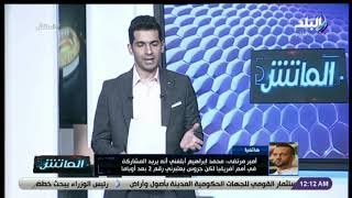 الماتش - أمير مرتضى منصور:  أبو جبل على أعتاب نادي الزمالك
