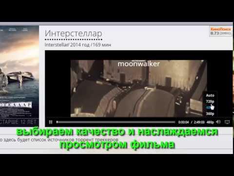 Программы для просмотра ФИЛЬМОВ ОНЛАЙН на АНДРОИД TV