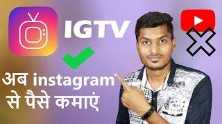 Make Money From instagram igtv monetization instagram Tv video limit increased | Youtube vs Igtv
