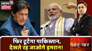 फिर टूटेगा Pakistan, देखते रह जाओगे Imran Khan! |  देखिये Aar Paar Amish Devgan के साथ
