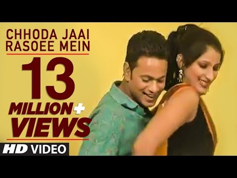 Chhoda Jaai Rasoee Mein | Mazaa Bas Raat Mein Aave - Bhojpuri Video Song | Munia Dot Com