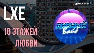 LXE - 16 ЭТАЖЕЙ ЛЮБВИ (Премьера) 🙌🎧