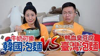 出乎意料地好吃!台灣泡麵與韓國泡麵的創意料理大對決! feat. @韓勾ㄟ金針菇 찐쩐꾸