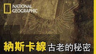 這個巨大古老的奇異地畫,傳說是外星人繪製的!!?國家地理帶您一起揭秘【納斯卡線】短片精華版