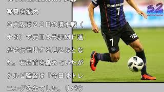G大阪・遠藤 清水戦強行出場へ!降格圏のチームに余裕なく…クルピ監督が起用示唆