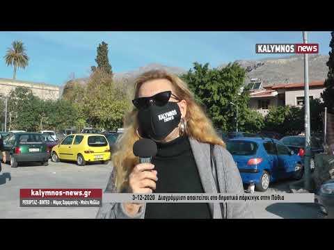 3-12-2020 Διαγράμμιση απαιτείται στο δημοτικό πάρκινγκ στην Πόθια