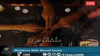 رعب أحمد يونس ( ملفات سرية |  ألعاب من الجحيم ) فى كلام معلمين على الراديو9090