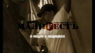 МанифестЪ - релиз