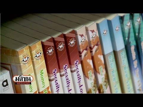 นิยายโลกสวยแจ่มใส ให้อะไรคนอ่าน : มติชน วีกเอ็นด์ 22 ม.ค.60