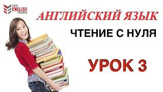 Научу читать ЛЮБОГО за 15 уроков! Урок 3. Английский язык.