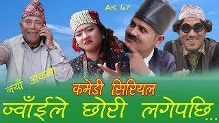 nepali comedy ak 47 part 48 छोरी चोर by pokhreli magne buda