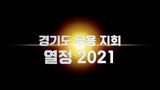 [경기도 무용 지회] 2021 열정 예고편