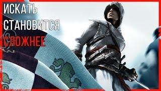 Assassin's Creed [Без Интерфейса] - Часть 3