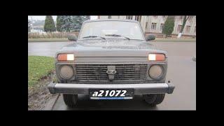 skoda - Lada 4x4 3-дв(Нива 3D)Тест-драйв.Часть 1.Anton Avtoman.