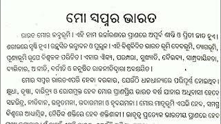 Mo Swapna Ra Bharat Odia Speech /Essay-2020