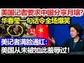 美国记者要求中国分享月壤?华春莹回答令现场爆笑,美记者满脸通红:美国从未被如此羞辱!