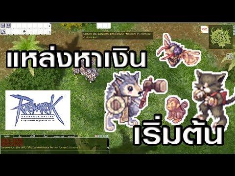 Ragnarok - Ro - KYB - เทคนิค การ หาเงิน - วิธีหาเงิน ro#2