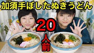 【大食い】加須手ぼしうどん使用☆たぬきうどん20人前!【双子】 thumbnail