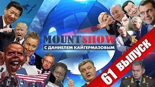 Как Обаму исключительно принимали на G20. MOUNT SHOW #61