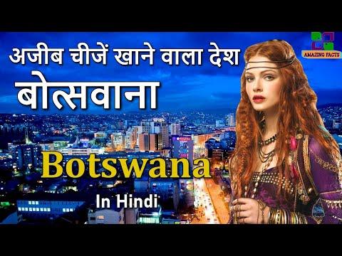 बोत्सवाना एक अजीब उ गारिब देश //Botswana Amazing Facts in hindi