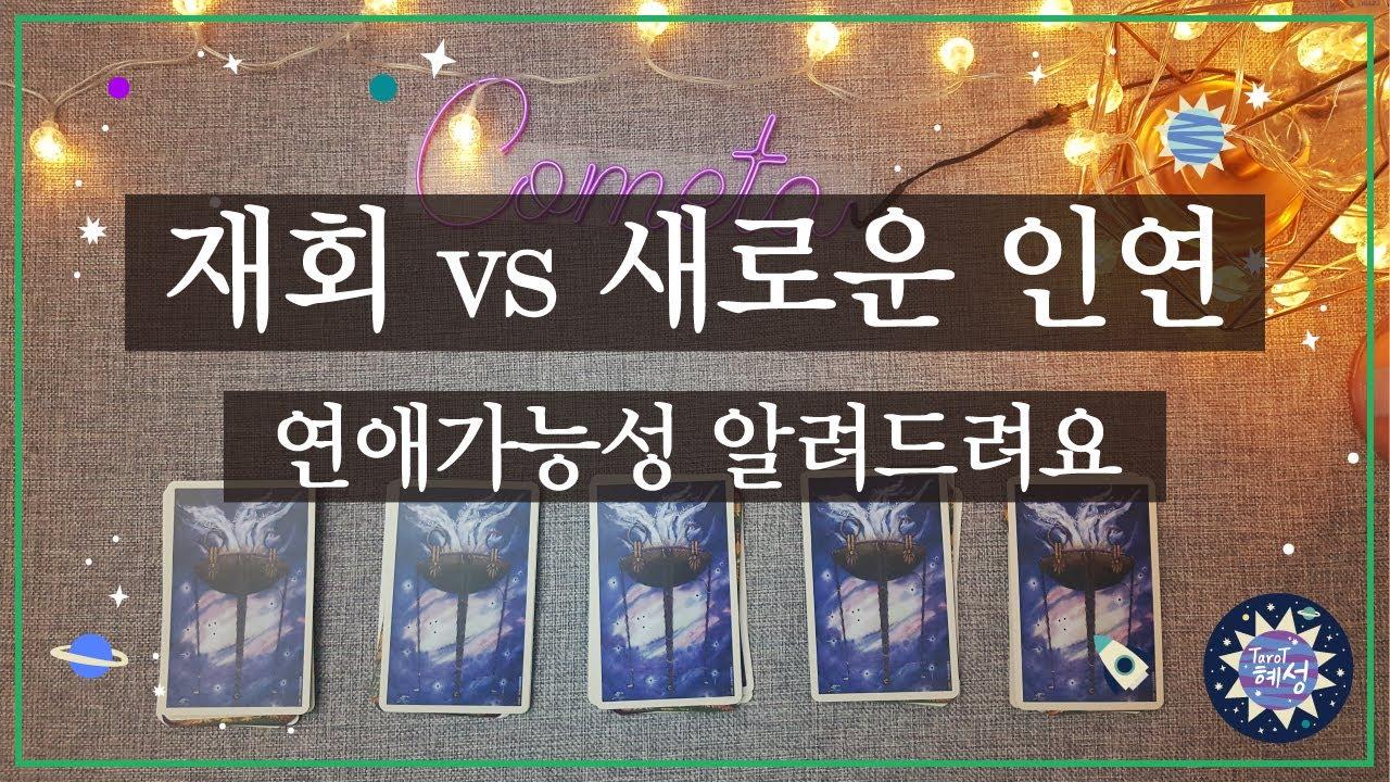 [재회/이별] 재회 vs 새로운 인연, 어느 쪽이 더 가능성 있을까? pick a card