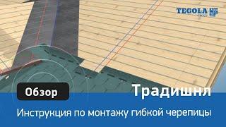 Инструкция по монтажу гибкой черепицы ТЕГОЛА, модель Традишнл(, 2013-12-10T07:14:11.000Z)