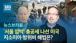 '서울 압박' 나선 미국 고위 당국자들…지소미아·방위비…