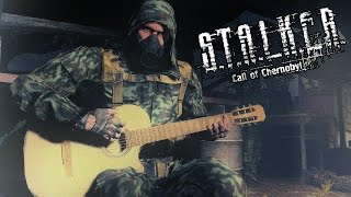 S.T.A.L.K.E.R. Call of Chernobyl #1 — ВЫЖИВАНИЕ В ЧЕРНОБЫЛЬСКОЙ ЗОНЕ ОТЧУЖДЕНИЯ!