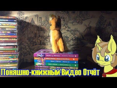 Поняшно-книжный Видео Отчёт/Анбоксинг I Спайк О Пони
