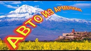 Авто из Армении#1. Армянский учёт. Авторынок Еревана. Пошаговая инструкция.Цены.