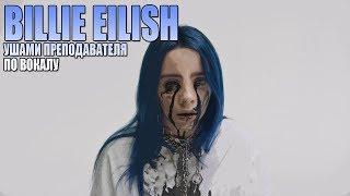 Вокал Billie Eilish ушами преподавателя по вокалу