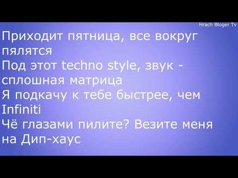 GAYAZOV$ BROTHER$ - Увезите меня на Дип-хаус (Lyrics)