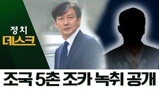 '사모펀드 핵심 인물' 조국 5촌 조카 녹취록 공개 | 정치데스크
