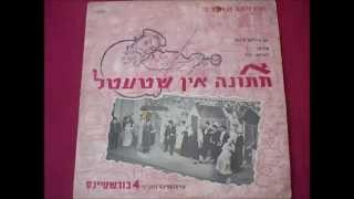Burstein Family - Oy vei Tate (Yiddish Song)