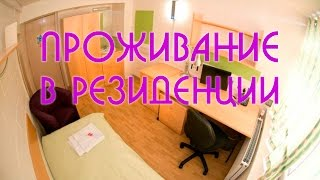 Проживание в резиденции за границей. Проживание в общежитии за рубежом | Образовательный Эксперт