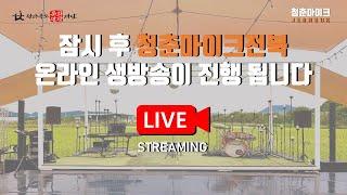 2020 청춘마이크 [전라북도문화관광재단]님의 실시간 …