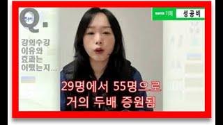 공부방창업학생모집) 29명에서 55명 증원된 김해 원장…