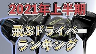 【2021年上半期】飛ぶドライバーランキングTOP5!最強はこいつだ!