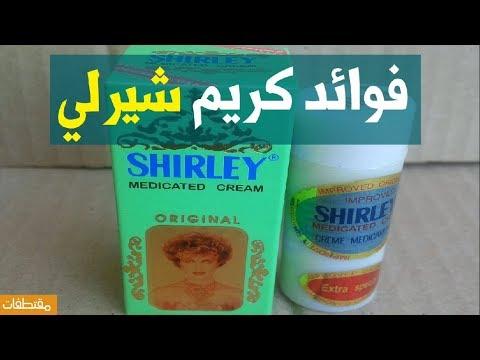 كريم شيرلي الاصلي لتبييض 13