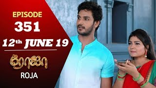 ROJA Serial | Episode 351 | 12th Jun 2019 | Priyanka | SibbuSuryan | SunTV Serial | Saregama TVShows