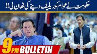 News Bulletin  900pm  15 Dec 2019  24 News Hd