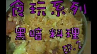 小翼&【食玩系列】 EP.2 小翼&荔枝 黑暗料理 炒飯