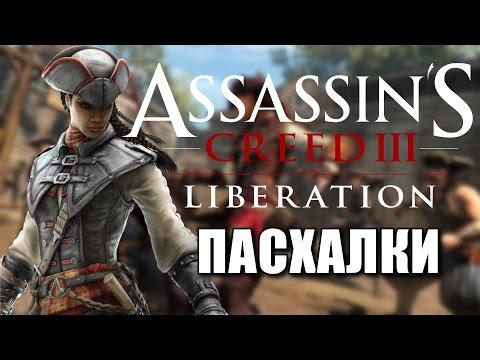 Пасхалки в игре Assassin's Creed III: Liberation