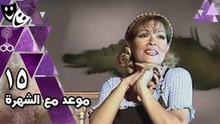 موعد مع الشهرة ׀ لوسي – ماجد المصري – السيد راضي ׀ الحلقة 15 من 15