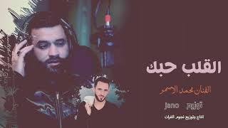 محمد الاسمر/القلب حبك /صيح الاخ /سمرة ياسميرة..Mohamad Al Asmar / Official Video