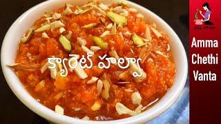 కయరట హలవన చల ఈజగ తకకవ టల చయలట-Easy Carrot Halwa Recipe In Telugu-Gajar Ka Halwa