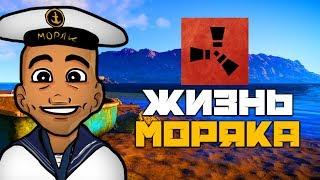 Rust - ФИЛЬМ - ЖИЗНЬ МОРЯКА САВЕЛИЯ! ВЫЙГРАЛ В КАЗИНО!