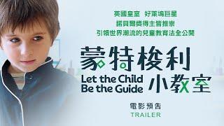 4.13《蒙特梭利小教室》國際中文版預告